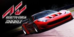 Assetto Corsa Mobile is a racing simulation premium game released for iOS devices