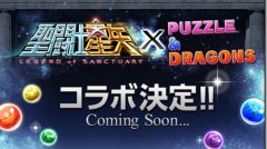 GungHo merging Puzzle & Dragons with Saint Seiya in upcoming crossover game