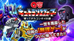 Transformers NES game returns as Q Transformers: Mystery of the Returned Convoy on iOS and Android
